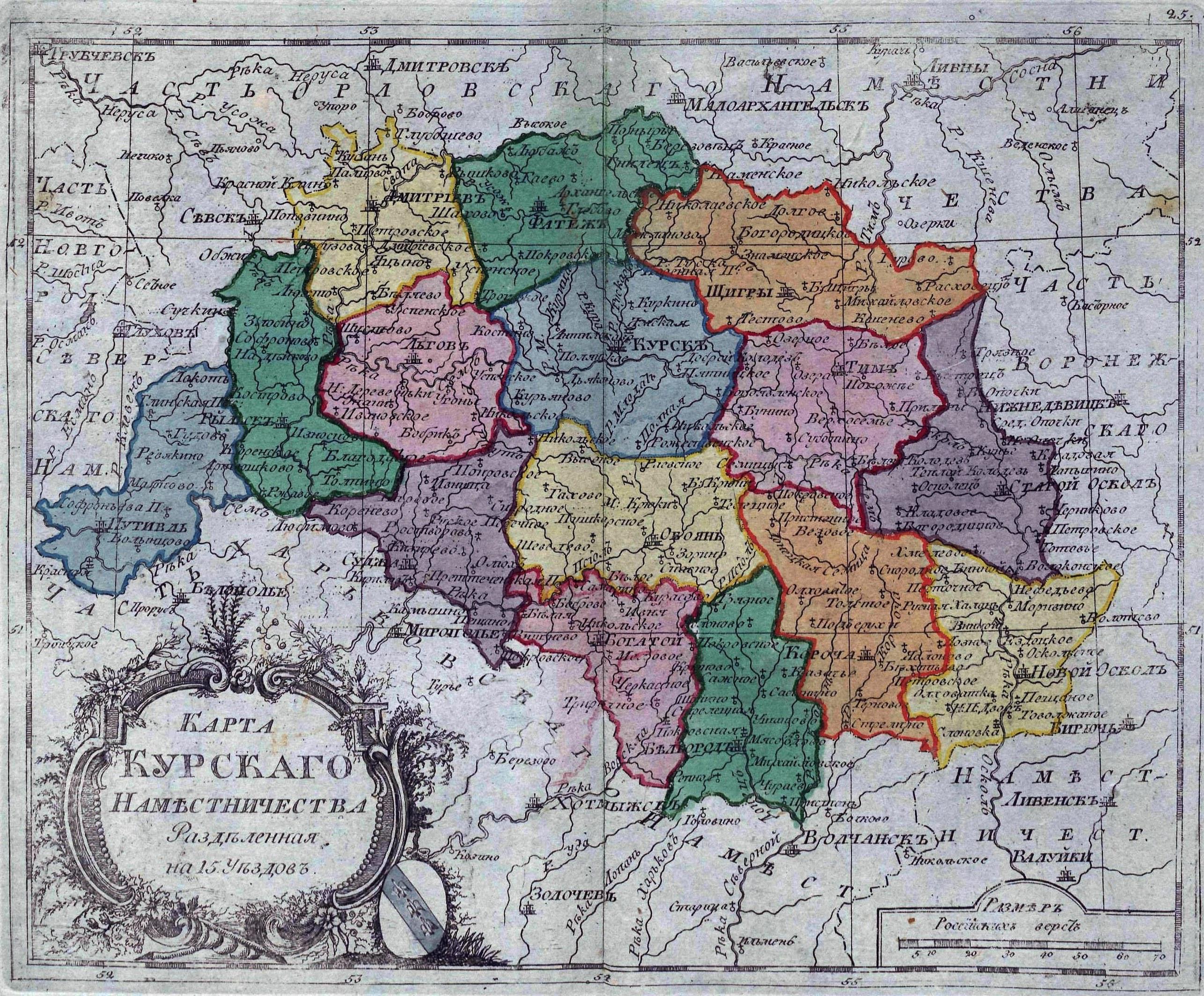 Карта Курского наместничества из 15 уездов, 1796г